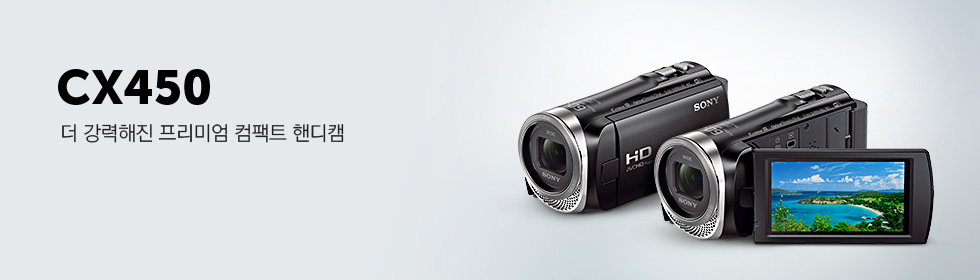 CX450 - 더 강력해진 프리미엄 컴팩트 핸디캠