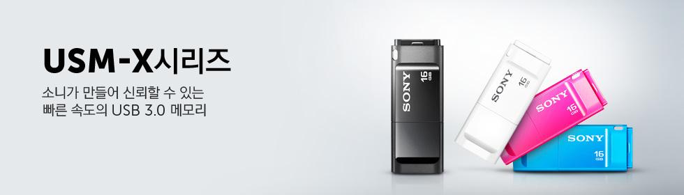 USM-X 시리즈 - 소니가 만들어 신뢰할 수 있는 빠른 속도의 USB 3.0 메모리