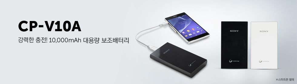 CP-V10A - 휴대용 보조 배터리 & 충전기(10,000mAh)