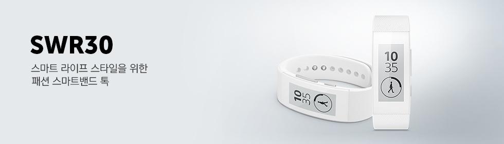 SWR30 - 스마트 라이프 스타일을 위한 패션 스마트밴드 톡