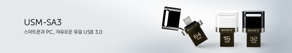 USM-SA3 - 스마트폰과 PC, 자유로운 듀얼 USB 3.0