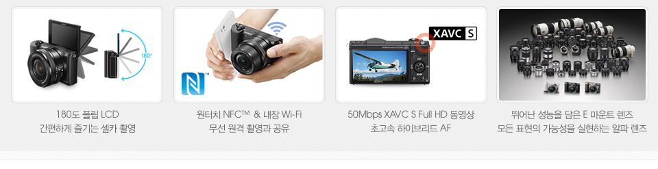 180도 플립 LCD 간편하게 즐기는 셀카 촬영, 원터치 NFC™ & 내장 Wi-Fi 무선 원격 촬영과 공유, 50Mbps XAVC S Full HD 동영상 초고속 하이브리드 AF, 뛰어난 성능을 담은 E 마운트 렌즈 모든 표현의 가능성을 실현하는 알파 렌즈
