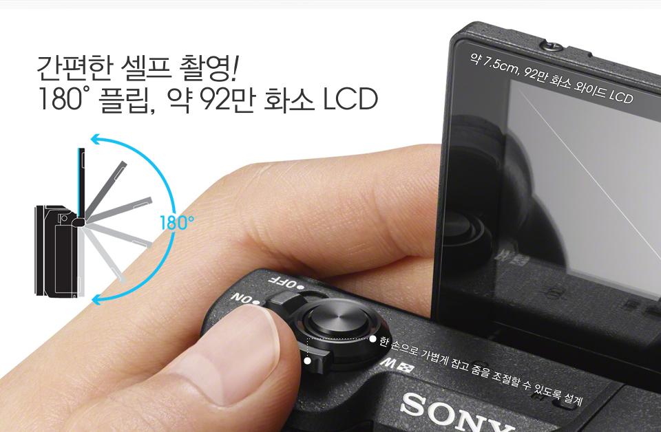 간편한 셀프 촬영! 180˚ 플립, 약 92만 화소 LCD