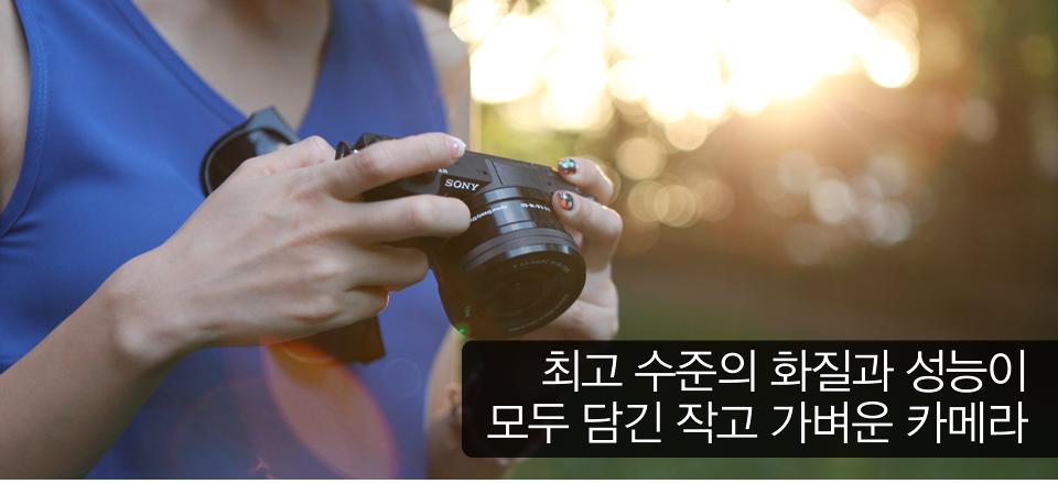 최고 수준의 화질과 성능이 모두 담긴 작고 가벼운 카메라