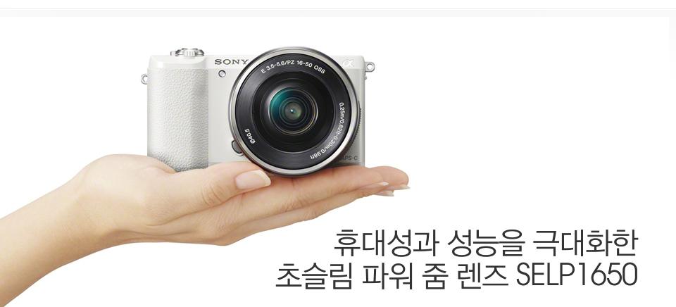 휴대성과 성능을 극대화한 초슬림 파워 줌 렌즈 SELP1650