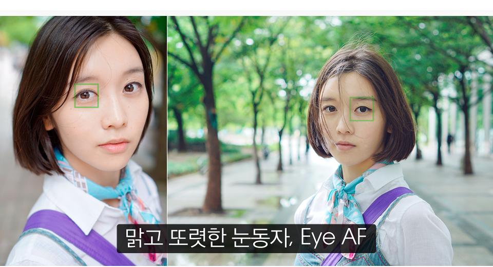 맑고 또렷한 눈동자, Eye AF