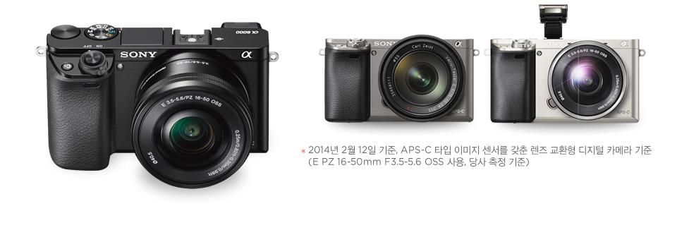 *2014년 2월 12일 기준, APS-C 타입 이미지 센서를 갖춘 렌즈 교환형 디지털 카메라 기준(E PZ 16-50mm F3.5-5.6 OSS 사용, 당사 측정 기준)