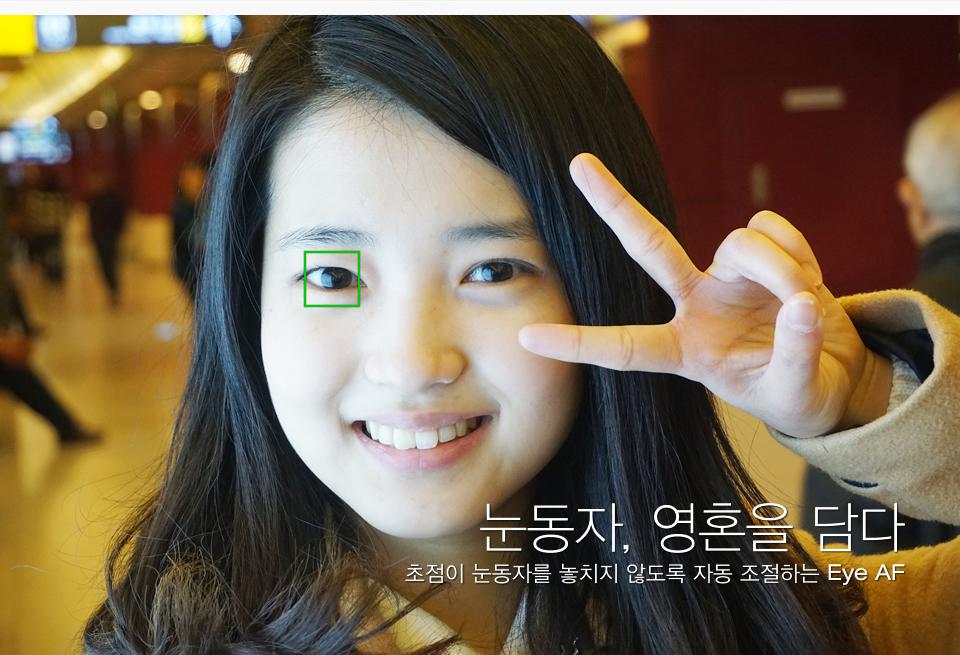 눈동자, 영혼을 담다/초점이 눈동자를 놓치지 않도록 자동 조절하는 Eye AF