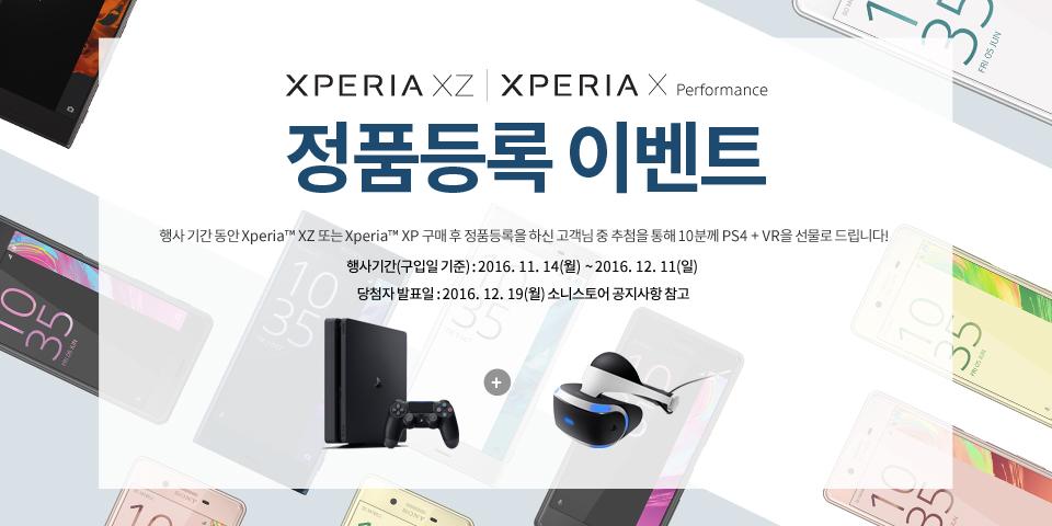Xperia XZ & Xperia XP 정품등록 이벤트