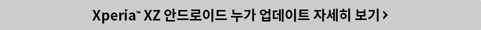 Xperia XZ 안드로이드 누가 업데이트 자세히 보기