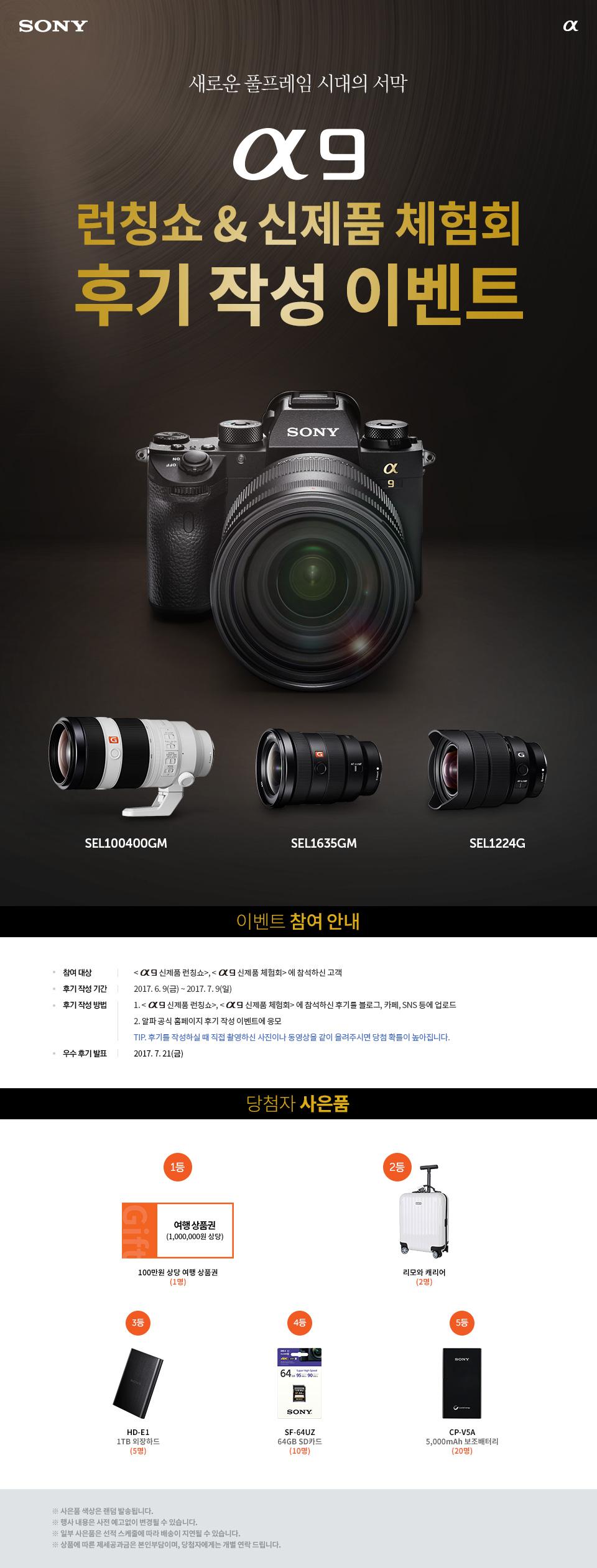 A9 런칭쇼 & 신제품 체험회 후기 작성 이벤트