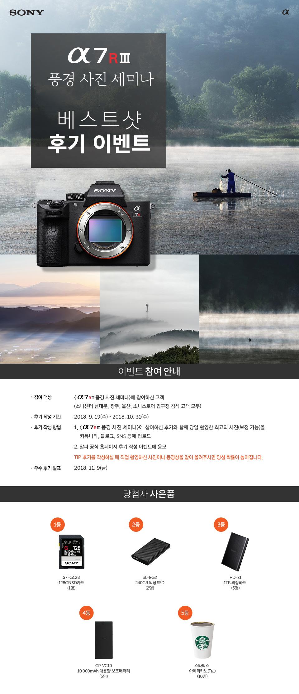 a7RIII 풍경 사진 세미나 베스트샷 후기 이벤트